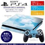 ショッピングSONY SONY 新型PS4 スリム 薄型 プレイステーション 専用おしゃれなスキンシール 貼るだけで デザインステッカー 空 写真 景色 003474