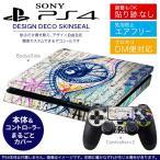 ショッピングSONY SONY 新型PS4 スリム 薄型 プレイステーション 専用おしゃれなスキンシール 貼るだけで デザインステッカー イラスト 柄 カラフル 003515