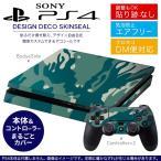 SONY 新型PS4 スリム 薄型 プレイステーション 専用おしゃれなスキンシール 貼るだけで デザインステッカー 迷彩 カモフラ 模様 003935