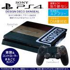 SONY 新型PS4 スリム 薄型 プレイステーション 専用おしゃれなスキンシール 貼るだけで デザインステッカー  011806