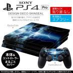 「宅配便専用」SONY 新型PS4 PRO プロ プレイステーション専用スキンシール 貼るだけで デザインステッカー 空 雷 稲妻 000011