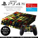 「宅配便専用」SONY 新型PS4 PRO プロ プレイステーション専用スキンシール 貼るだけで デザインステッカー カラフル ダンス きらきら 000024