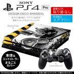 「宅配便専用」SONY 新型PS4 PRO プロ プレイステーション専用スキンシール 貼るだけで デザインステッカー DJ HIPHOP マイク 000027