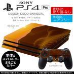 「宅配便専用」SONY 新型PS4 PRO プロ プレイステーション専用スキンシール 貼るだけで デザインステッカー 砂漠 夕日 太陽 000029