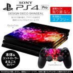 「宅配便専用」SONY 新型PS4 PRO プロ プレイステーション専用スキンシール 貼るだけで デザインステッカー カラフル キラキラ 000043