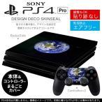「宅配便専用」SONY 新型PS4 PRO プロ プレイステーション専用スキンシール 貼るだけで デザインステッカー 地球 黒 夜 000044