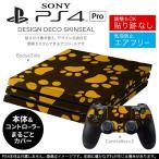 「宅配便専用」SONY 新型PS4 PRO プロ プレイステーション専用スキンシール 貼るだけで デザインステッカー 足跡 犬 模様 000062