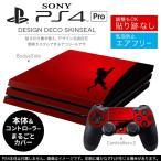「宅配便専用」SONY 新型PS4 PRO プロ プレイステーション専用スキンシール 貼るだけで デザインステッカー プーマ 赤 ヒョウ 000067