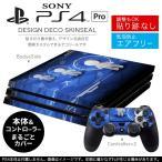 「宅配便専用」SONY 新型PS4 PRO プロ プレイステーション専用スキンシール 貼るだけで デザインステッカー 人間 青 000069