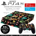 「宅配便専用」SONY 新型PS4 PRO プロ プレイステーション専用スキンシール 貼るだけで デザインステッカー かわいい 柄 ふくろう 000070