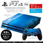 「宅配便専用」SONY 新型PS4 PRO プロ プレイステーション専用スキンシール 貼るだけで デザインステッカー 海 空 景色 000071
