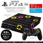 「宅配便専用」SONY 新型PS4 PRO プロ プレイステーション専用スキンシール 貼るだけで デザインステッカー ドット 水玉 カラフル 000077