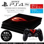「宅配便専用」SONY 新型PS4 PRO プロ プレイステーション専用スキンシール 貼るだけで デザインステッカー ハート 黒  000082