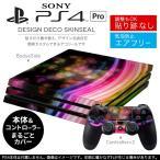 「宅配便専用」SONY 新型PS4 PRO プロ プレイステーション専用スキンシール 貼るだけで デザインステッカー 虹色 ドット 000086