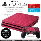 「宅配便専用」SONY 新型PS4 PRO プロ プレイステーション専用スキンシール 貼るだけで デザインステッカー ストライプ ピンク 000176
