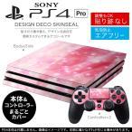 「宅配便専用」SONY 新型PS4 PRO プロ プレイステーション専用スキンシール 貼るだけで デザインステッカー 桜 光 000817