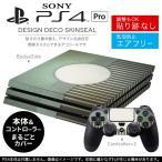 「宅配便専用」SONY 新型PS4 PRO プロ プレイステーション専用スキンシール 貼るだけで デザインステッカー ストライプ ドット 000898