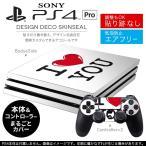 「宅配便専用」SONY 新型PS4 PRO プロ プレイステーション専用スキンシール 貼るだけで デザインステッカー 英語 ハート 000906