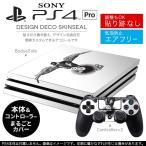 「宅配便専用」SONY 新型PS4 PRO プロ プレイステーション専用スキンシール 貼るだけで デザインステッカー アコーディオン 音楽 000916