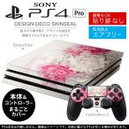 「宅配便専用」SONY 新型PS4 PRO プロ プレイステーション専用スキンシール 貼るだけで デザインステッカー 花 花束 000997