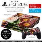 「宅配便専用」SONY 新型PS4 PRO プロ プレイステーション専用スキンシール 貼るだけで デザインステッカー 花 薔薇 001001