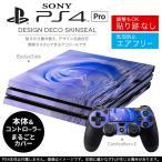 「宅配便専用」SONY 新型PS4 PRO プロ プレイステーション専用スキンシール 貼るだけで デザインステッカー 薔薇 海 001018