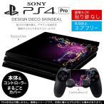 「宅配便専用」SONY 新型PS4 PRO プロ プレイステーション専用スキンシール 貼るだけで デザインステッカー 模様 キラキラ 001042