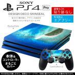 「宅配便専用」SONY 新型PS4 PRO プロ プレイステーション専用スキンシール 貼るだけで デザインステッカー 島 海 001045