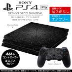 「宅配便専用」SONY 新型PS4 PRO プロ プレイステーション専用スキンシール 貼るだけで デザインステッカー ダマスク 黒 001047