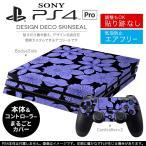 「宅配便専用」SONY 新型PS4 PRO プロ プレイステーション専用スキンシール 貼るだけで デザインステッカー 花 むらさき 001118