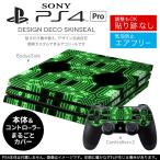 「宅配便専用」SONY 新型PS4 PRO プロ プレイステーション専用スキンシール 貼るだけで デザインステッカー  001120