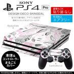 「宅配便専用」SONY 新型PS4 PRO プロ プレイステーション専用スキンシール 貼るだけで デザインステッカー リーフ 葉 001126