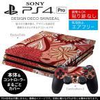「宅配便専用」SONY 新型PS4 PRO プロ プレイステーション専用スキンシール 貼るだけで デザインステッカー 花 ピンク 001134