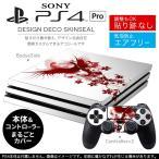 「宅配便専用」SONY 新型PS4 PRO プロ プレイステーション専用スキンシール 貼るだけで デザインステッカー 鳥 花 001145