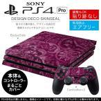 「宅配便専用」SONY 新型PS4 PRO プロ プレイステーション専用スキンシール 貼るだけで デザインステッカー ペイズリー 赤紫 001162