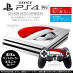 「宅配便専用」SONY 新型PS4 PRO プロ プレイステーション専用スキンシール 貼るだけで デザインステッカー サッカー クリスマス 001213