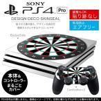 「宅配便専用」SONY 新型PS4 PRO プロ プレイステーション専用スキンシール 貼るだけで デザインステッカー ダーツ スポーツ 001225