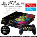 「宅配便専用」SONY 新型PS4 PRO プロ プレイステーション専用スキンシール 貼るだけで デザインステッカー カラフル 機械 001525