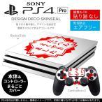 「宅配便専用」SONY 新型PS4 PRO プロ プレイステーション専用スキンシール 貼るだけで デザインステッカー ハンコ おもしろ 001588