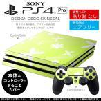 「宅配便専用」SONY 新型PS4 PRO プロ プレイステーション専用スキンシール 貼るだけで デザインステッカー 蝶 花 001644