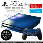 「宅配便専用」SONY 新型PS4 PRO プロ プレイステーション専用スキンシール 貼るだけで デザインステッカー シンプル カラフル 002287