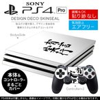 「宅配便専用」SONY 新型PS4 PRO プロ プレイステーション専用スキンシール 貼るだけで デザインステッカー 漢字 文字 002297