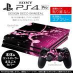 「宅配便専用」SONY 新型PS4 PRO プロ プレイステーション専用スキンシール 貼るだけで デザインステッカー ハート ピンク 002511