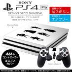 「宅配便専用」SONY 新型PS4 PRO プロ プレイステーション専用スキンシール 貼るだけで デザインステッカー 人物 影 イラスト 002524