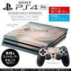 「宅配便専用」SONY 新型PS4 PRO プロ プレイステーション専用スキンシール 貼るだけで デザインステッカー 人物 写真 外国人 002589