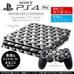 「宅配便専用」SONY 新型PS4 PRO プロ プレイステーション専用スキンシール 貼るだけで デザインステッカー 模様 シンプル 002654