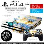 「宅配便専用」SONY 新型PS4 PRO プロ プレイステーション専用スキンシール 貼るだけで デザインステッカー 花 蝶 青 002855