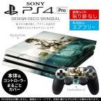 「宅配便専用」SONY 新型PS4 PRO プロ プレイステーション専用スキンシール 貼るだけで デザインステッカー 人物 外国人 海 003346