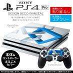 「宅配便専用」SONY 新型PS4 PRO プロ プレイステーション専用スキンシール 貼るだけで デザインステッカー シンプル 立体 003520