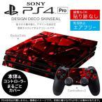 「宅配便専用」SONY 新型PS4 PRO プロ プレイステーション専用スキンシール 貼るだけで デザインステッカー 模様 シンプル 赤 004590